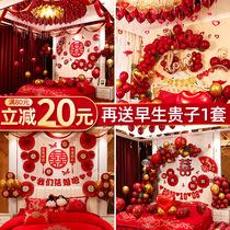 婚房布置气球装饰女方房间婚礼新房卧室男方婚庆用品大全结婚套装