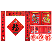 Phee Spring Festival couplet 2019 Spring Festival of the pig gift package high-grade FU-Chinese New Year housewarming couplets