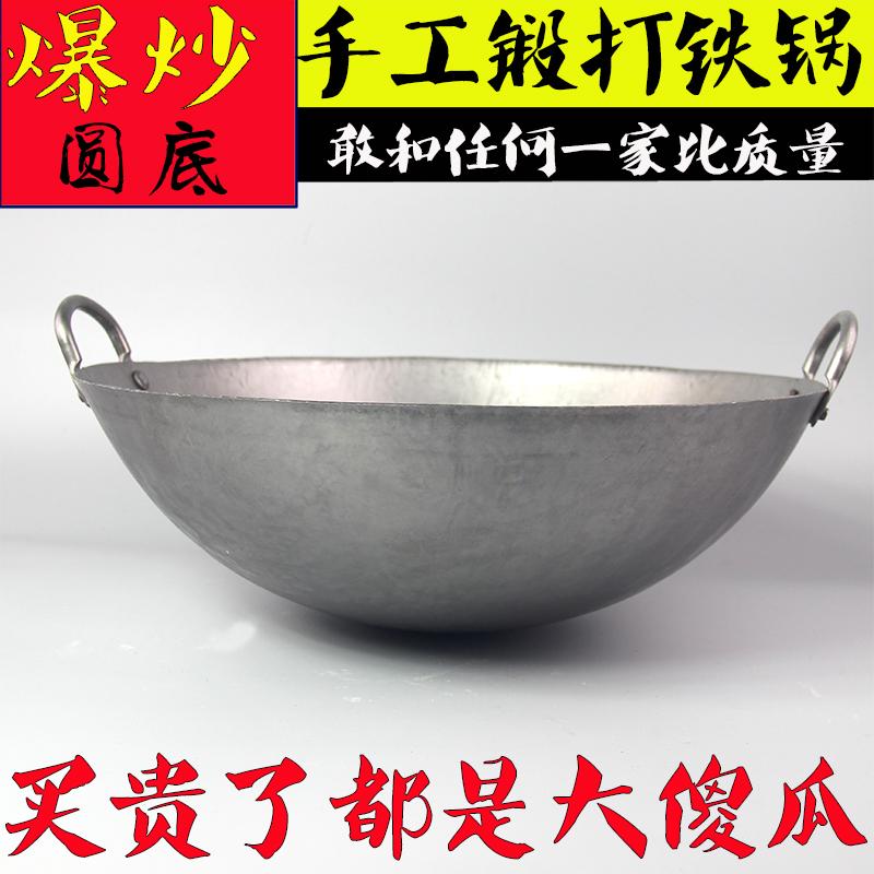 10-23新券双耳炒锅手工铁锅厨师专用锅家用大炒锅传统老式大铁锅电磁炉炒锅