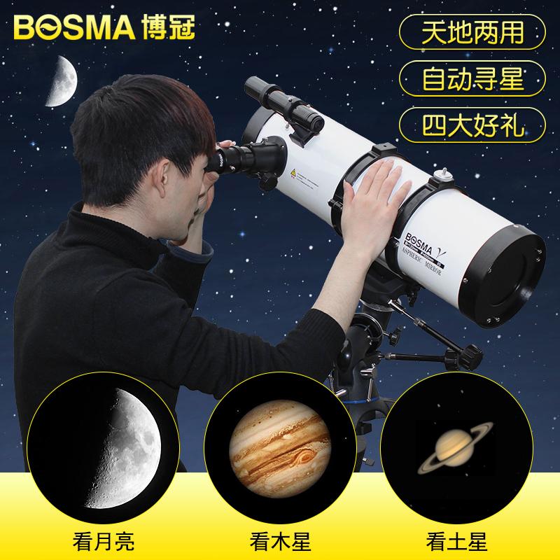 博冠天琴130650eq天文望远镜小黑专业深空观星高清高倍反射非球面