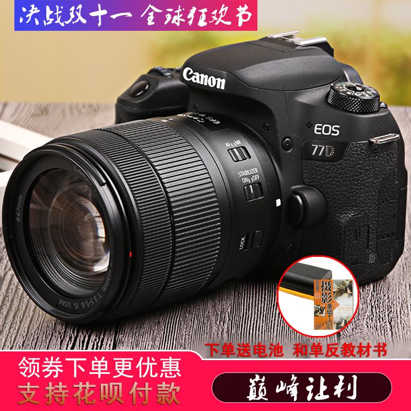 现货EOS佳能77d 18-135套机Canon单机 入门级单反相机高清数码