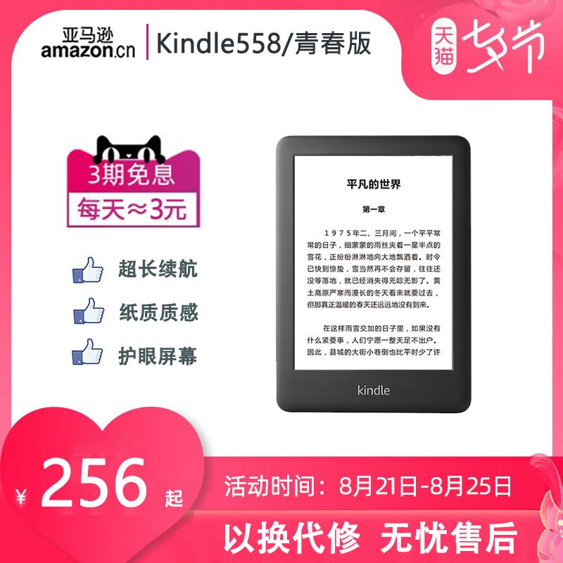 【店庆特价】kindle558入门版咪咕X亚马逊阅读器青春版658电子书