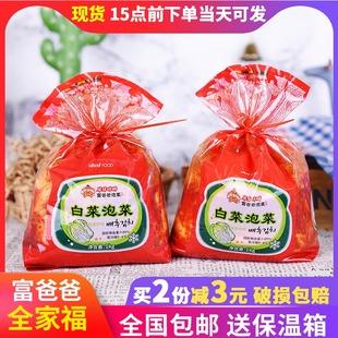 富爸爸泡菜韩国辣白菜韩式泡白萝卜白菜泡菜切件下饭菜咸菜酱菜酸