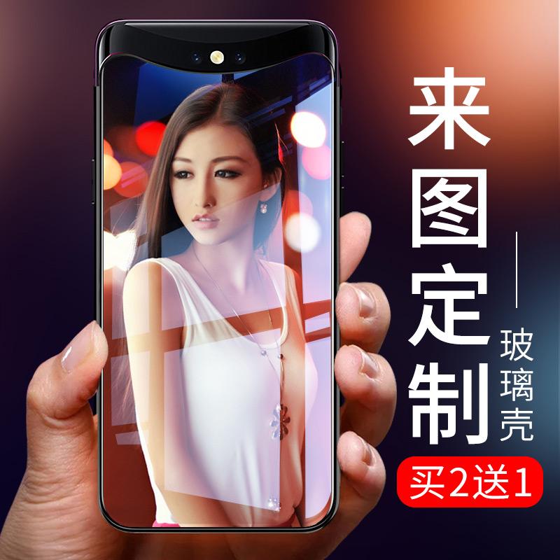 限时秒杀oppofindx手机壳定制OPPOFindx钢化玻璃壳未来X来图制作diy私人