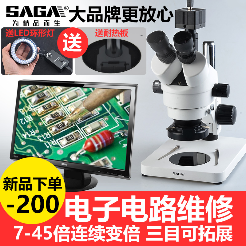 三目体视手机手表专业维修显微镜