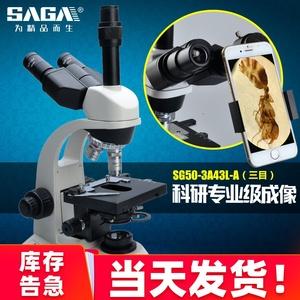 显微镜专业生物实验室用医学养殖水产儿童高倍中学生科学三目光学
