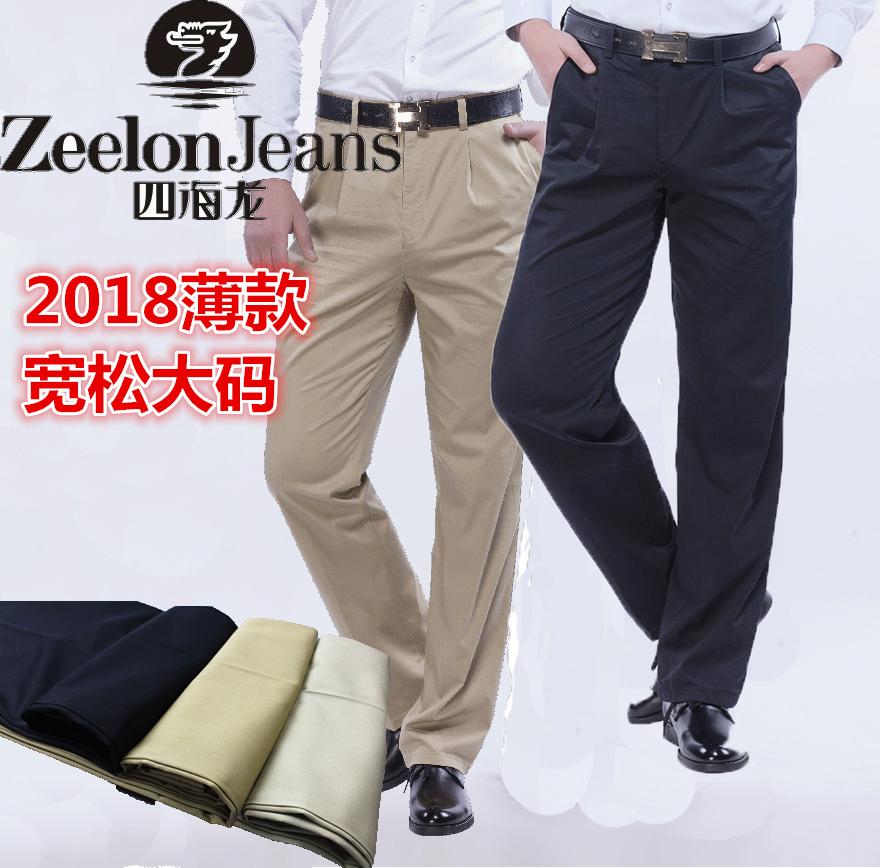 四海龙休闲裤男裤夏季薄款 高腰深裆宽松单褶加大码男士中年男装