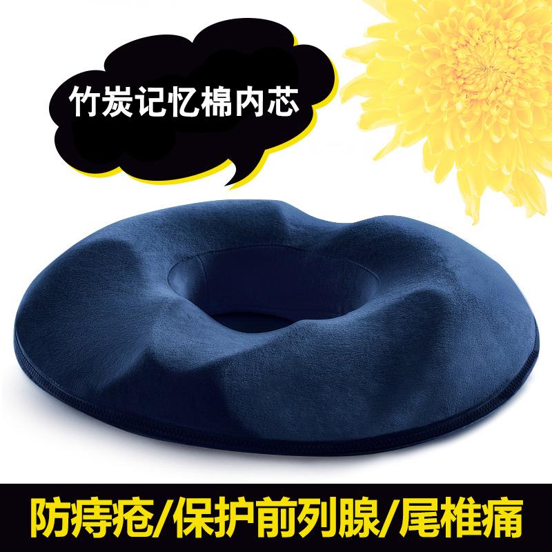 防痣疮护尾椎男前列腺肛门术后中空透气坐垫办公椅子女美臀护臀垫