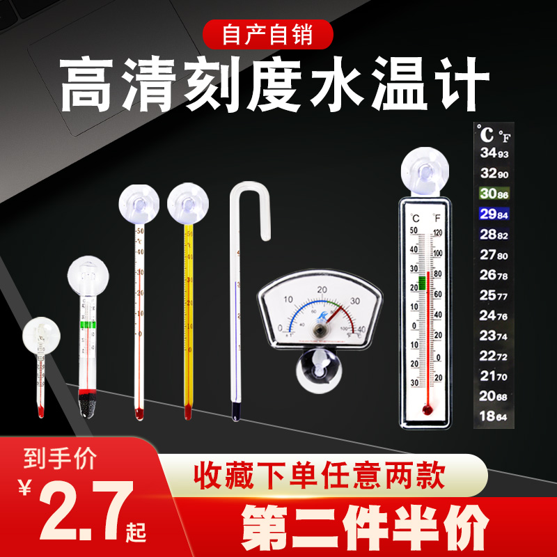 Термометры для воды Артикул 595694137680