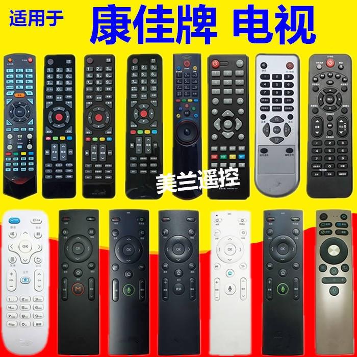 摇控制器电视适用于康佳KKTV智能网络液晶电视通用遥控器KK-Y