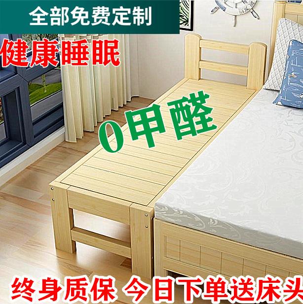 拼接床加宽侧边床实木儿童床带护栏男孩女孩公主小床婴儿床边大人
