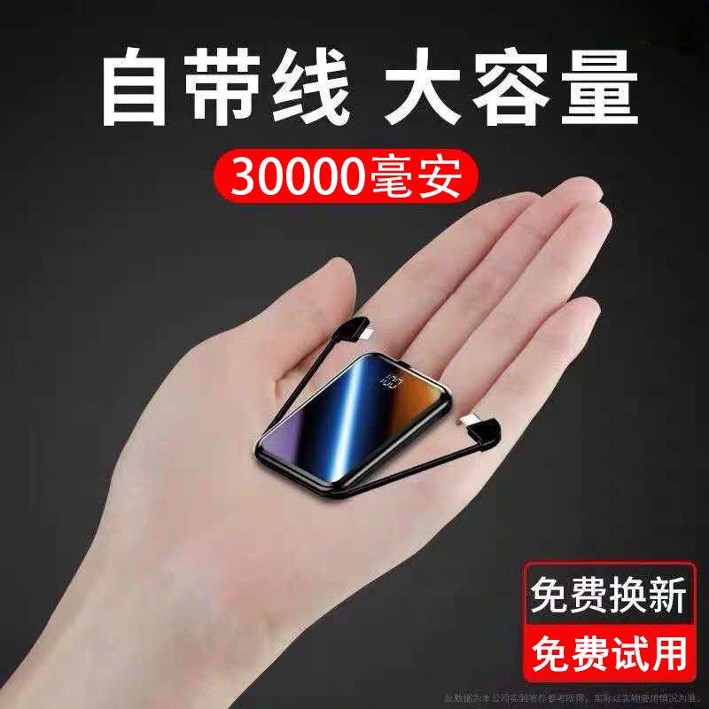 充电宝自带线30000毫安大容量超薄小巧便携快充适用于华为p10p20苹果小米o(非品牌)