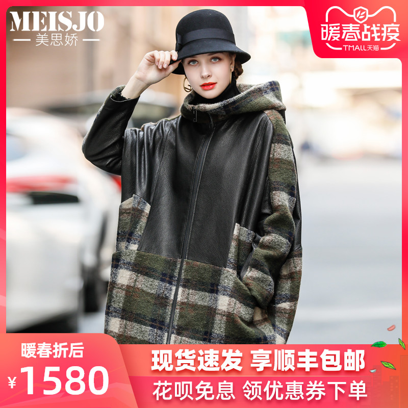 Meisijiao 2019 new Haining leather garment women's long Cape sheep leather down jacket with wool jacket