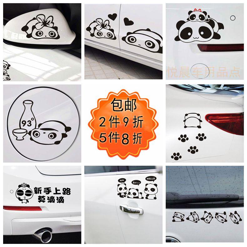 可爱熊猫新手车贴 个性改装装饰创意车身车贴纸 后视镜车尾拉花贴