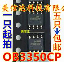 OB3350CP OB3350 全新原装 液晶电源管理芯片 0B3350CP 贴片SOP-8