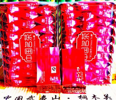 壹品茶客正山小种红茶叶芒区山特级浓香型袋装一品野生养胃茶野茶