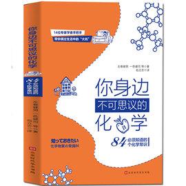 正版包邮现货 你身边不可思议的化学 必须知道的84个化学常识 日常生活方方面面的化学物质 普通化学原理 化学史书籍畅销书排行榜