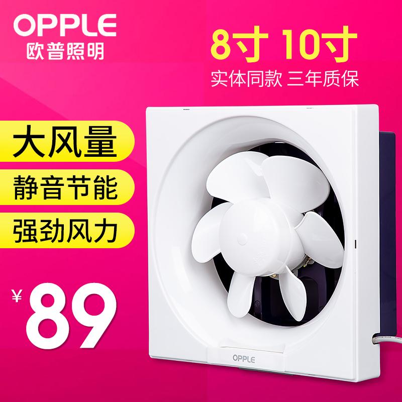 欧普排风扇换气扇强力静音8寸厕所卫生间厨房排气扇油烟窗式抽风