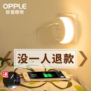 领2元券购买欧普插电led卧室小夜灯