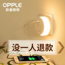 光控节能婴儿喂奶床头创意梦幻卧室感应插座灯led欧普小夜灯插电