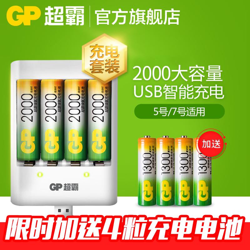 GP超霸可充电电池 5号7号镍氢套装五号七号家用2000毫安充电器