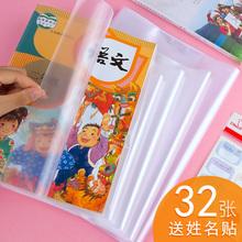 A4透明包书皮25K书套16K小学生用包书膜书壳全套塑料书皮包装纸一年级二年级课本玻璃纸初中磨砂自粘防水高中
