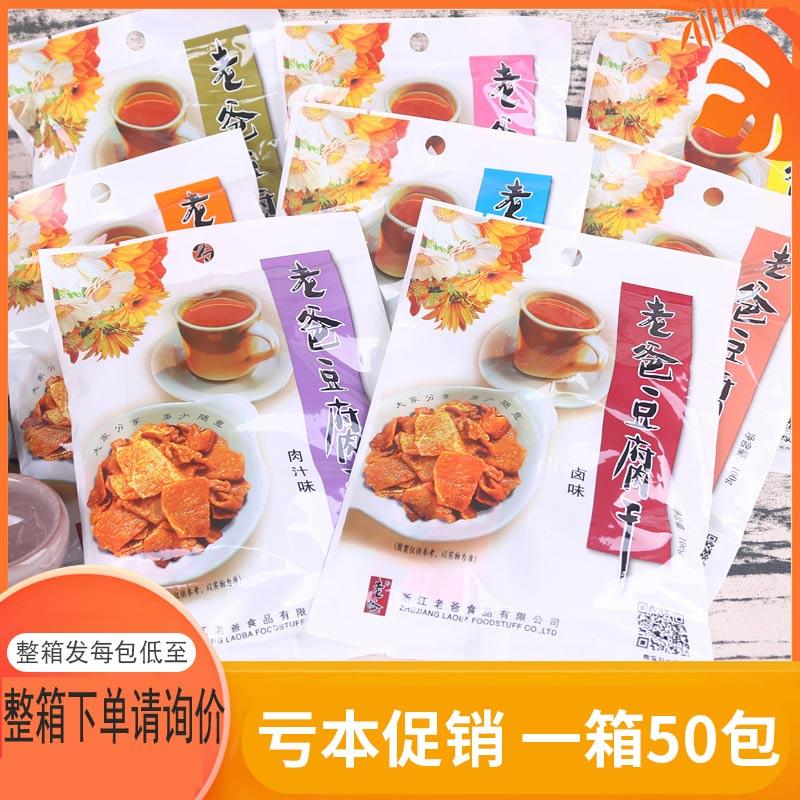 浙江台州温岭特产老爸豆腐干卤豆干香辣休闲小包装零食麻辣100g*4