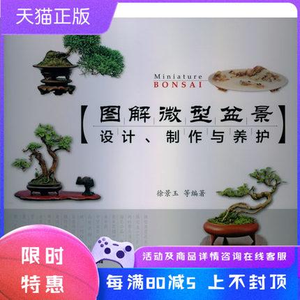 保证正版 图解盆景设计、制作与养护 徐景玉 化学工业出版社