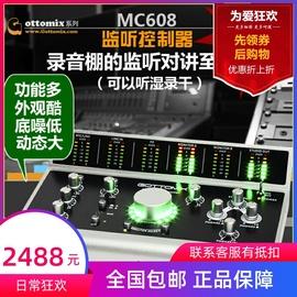Gottomix MC608录音棚监听控制器/带对讲支持听湿录干/bigknob图片