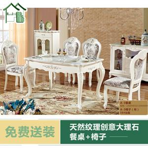 歐式大理石餐桌椅現代簡約餐桌椅子