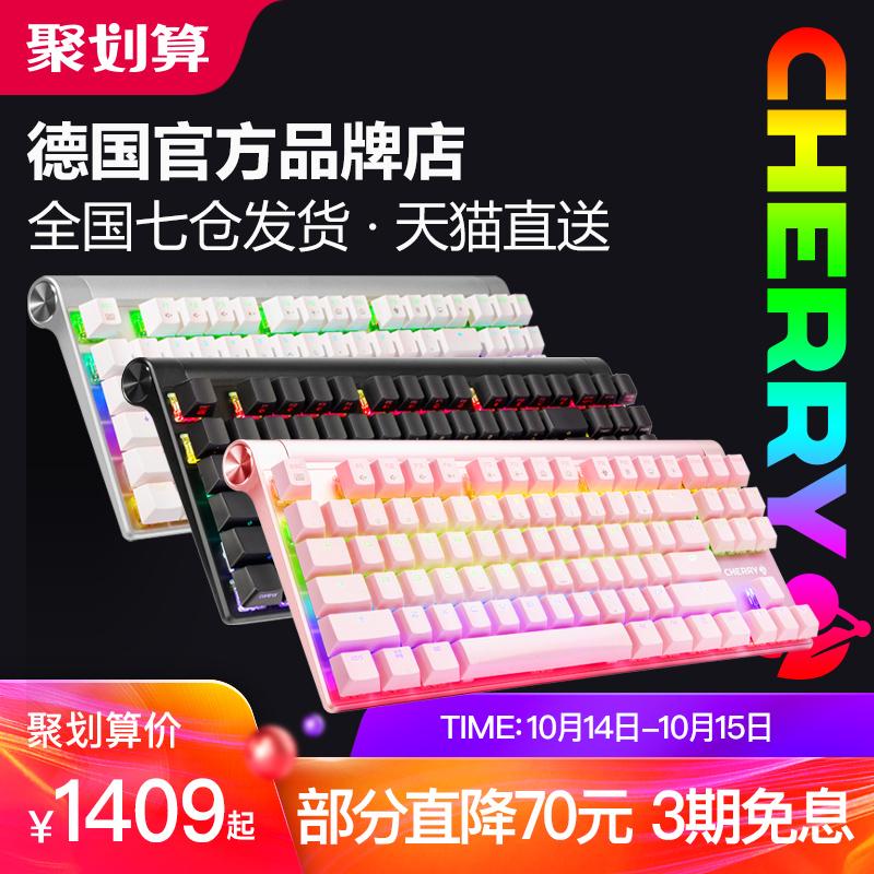 樱桃CHERRY MX 8.0电竞游戏RGB机械键盘87键黑轴红轴青轴茶轴粉色