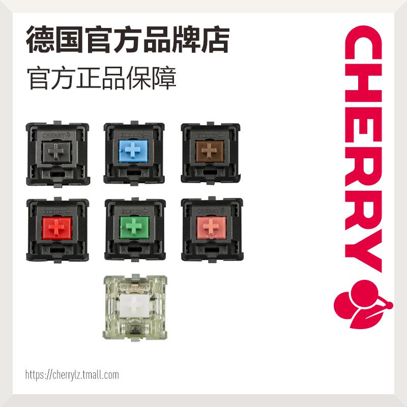 CHERRY樱桃机械键盘轴体开关黑轴青轴茶轴红轴绿轴白轴静音红轴