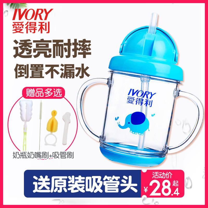 爱得利婴儿吸管杯儿童水杯宝宝学饮杯幼儿喝水杯带手柄杯子防漏