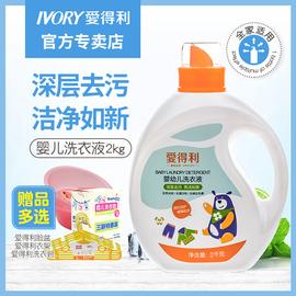 爱得利洗衣液婴儿皂液宝宝儿童孕妇衣物尿布专用洗涤剂清洗剂2L装图片