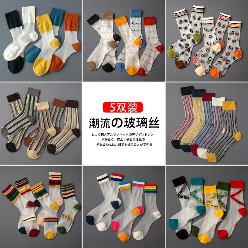 袜子女水晶丝袜夏季薄款透明超薄日系短袜韩国中筒袜玻璃丝女袜潮