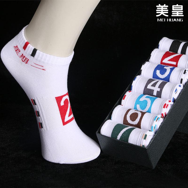 袜子男士短袜低帮吸汗防臭棉袜夏季短筒运动袜薄款船袜浅口男袜潮