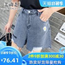美动态大码女装破洞2020新款夏装胖妹妹显瘦高腰薄款a字牛仔短裤