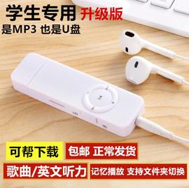 学生版mp3可爱型便携插卡英语直插式MP4MP5小巧版迷你随身听U盘式图片