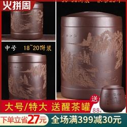 宜兴紫砂茶叶罐大号陶瓷饼装茶叶缸