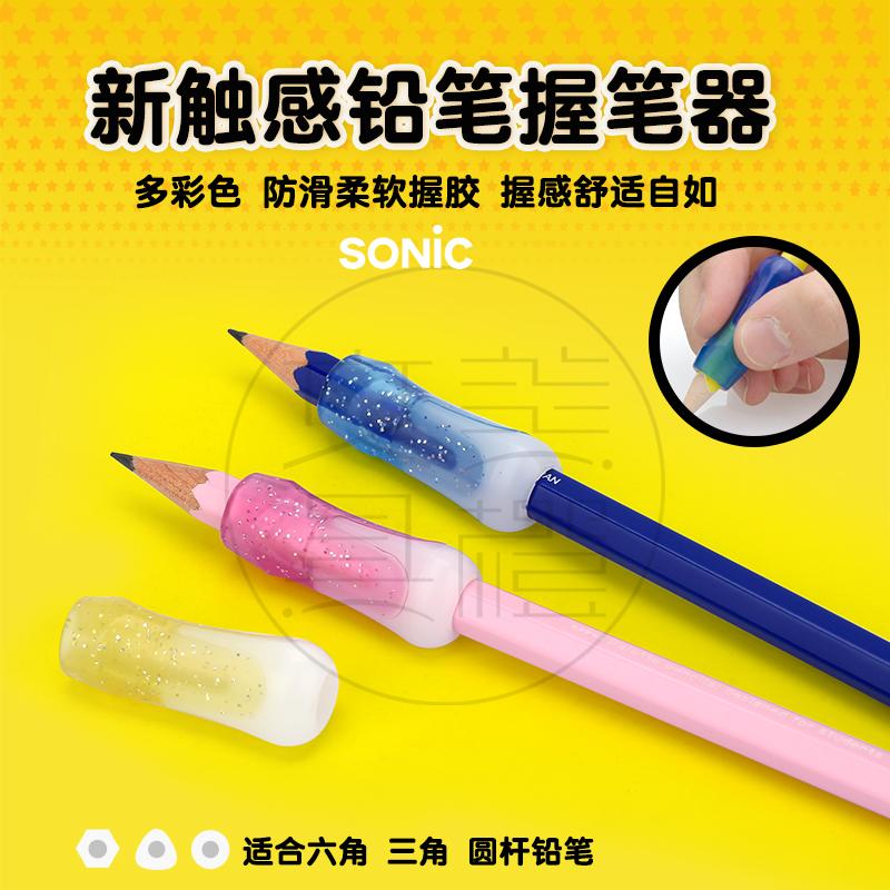 日本SONIC索尼克SK-485gmip新触感防滑握笔器|彩色铅笔握姿矫正器