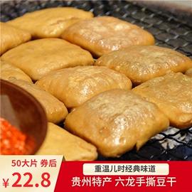 贵州特产贵阳特色小吃大方六龙手撕碱豆腐烙锅油炸烧烤手工臭豆干图片