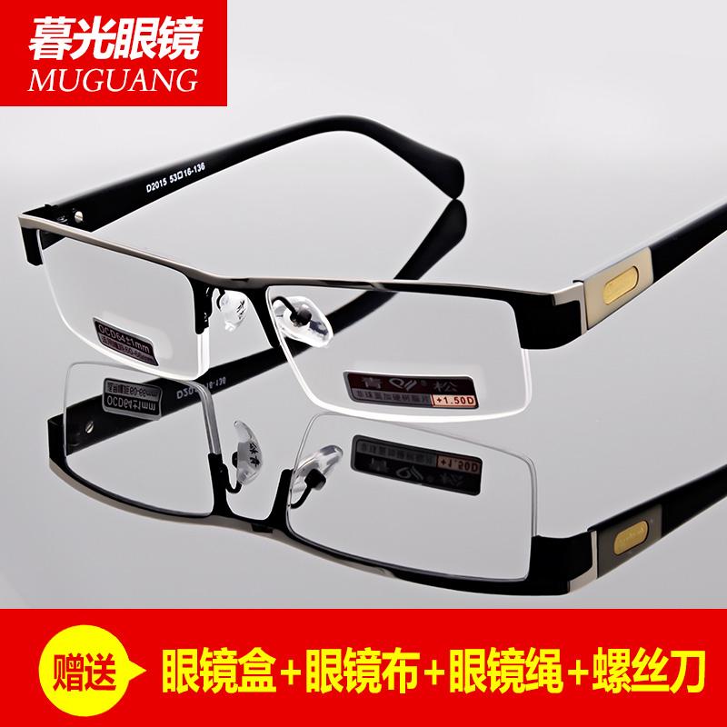 正品青松半框时尚年轻舒适老花镜高清男款树脂老光老人镜老视眼镜