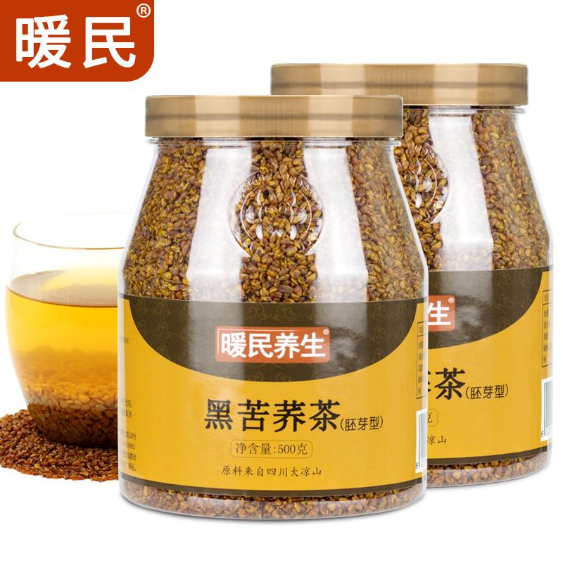 暖民 黑苦荞茶全胚芽茶500g*2罐装 四川大凉山特产级荞麦茶苦荞茶