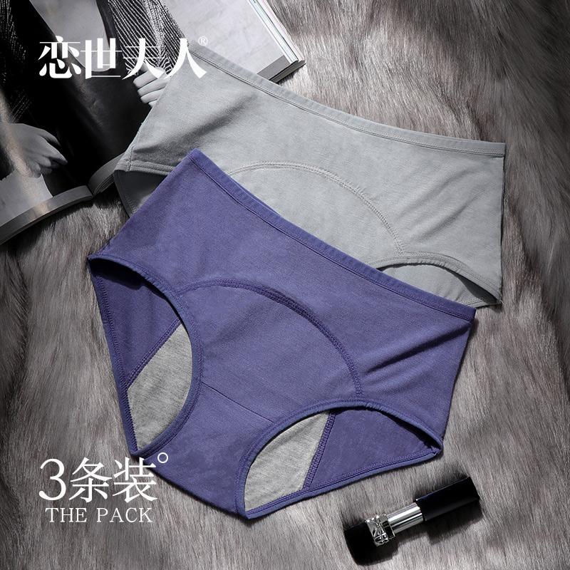 3条装|少女生理裤月经期防漏中腰大码姨妈卫生裤三角透气内裤女