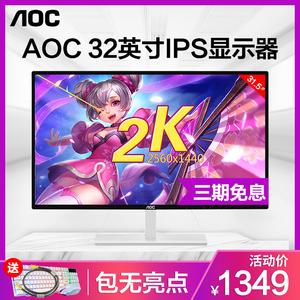 领20元券购买AOC/冠捷 32英寸2k电脑显示器 Q3279游戏台式HDMI高清显示屏PS4 吃鸡液晶27显示屏IPS硬屏电竞宽屏DP网吧大屏