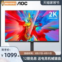 aoc q24v4 24英寸2k ips设计显示器好用吗