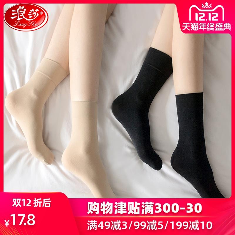 浪莎丝袜女短袜春秋款中厚天鹅绒中筒防勾丝耐磨黑色肉色加厚袜子