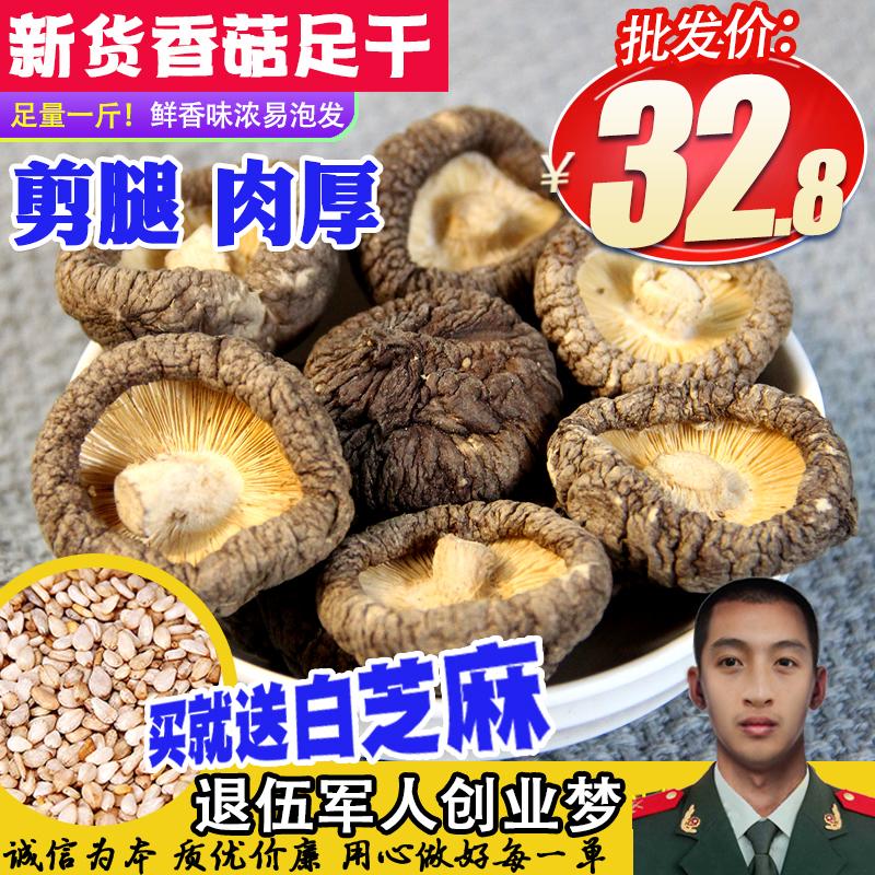 香菇 干货干香菇小香菇食用菌东北特产蘑菇花菇冬菇农家肉厚500g