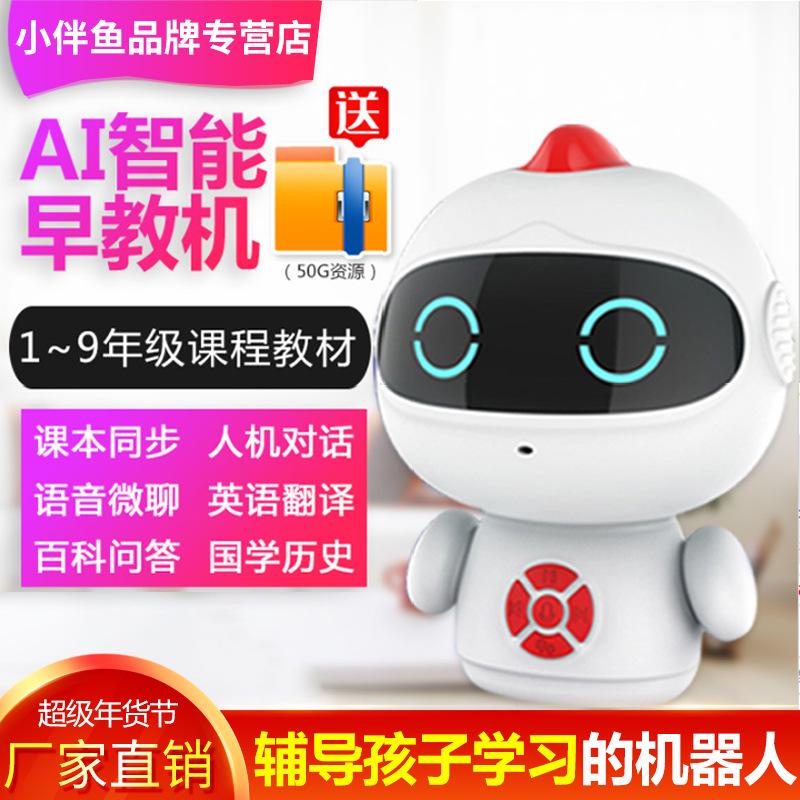 红孩儿智能机器人AI早教机故事机宝宝学英语儿童早教玩具礼品定制