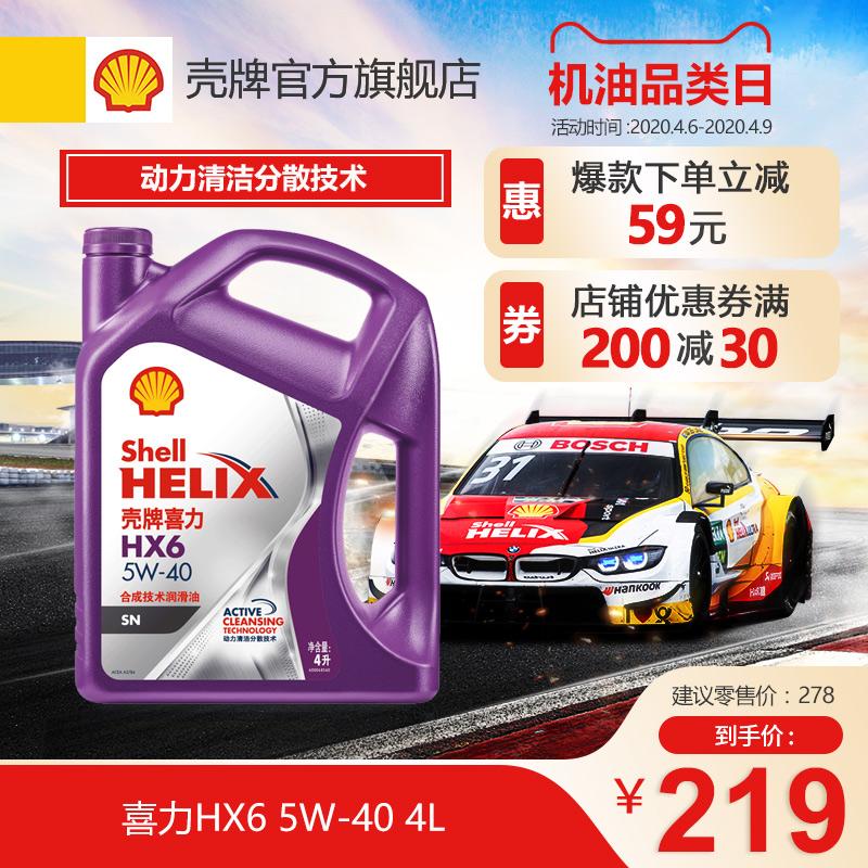 新升级版 壳牌喜力HX6合成技术机油5W-40 4L装润滑油 汽车机油